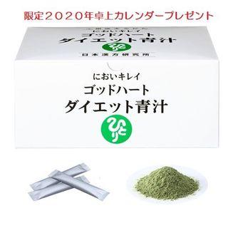 ダイエット青汁1箱【限定卓上カレンダー付】(青汁/ケール加工食品)