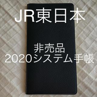 ジェイアール(JR)のJR東日本 2020 手帳 令和2年(カレンダー/スケジュール)