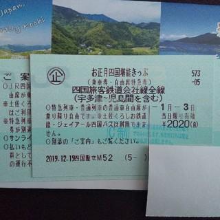 ジェイアール(JR)の1月3日 お正月四国堪能きっぷ JR四国 特急・普通列車乗り放題 青春18きっぷ(鉄道乗車券)