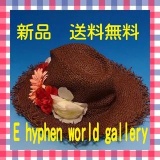 イーハイフンワールドギャラリー(E hyphen world gallery)の【新品】E hyphen world gallery ハット ブラウン(ハット)