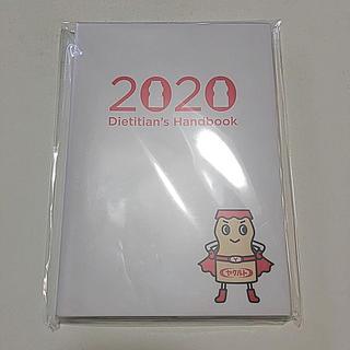 ヤクルト(Yakult)の【新品】ヤクルト 手帳 2020(カレンダー/スケジュール)