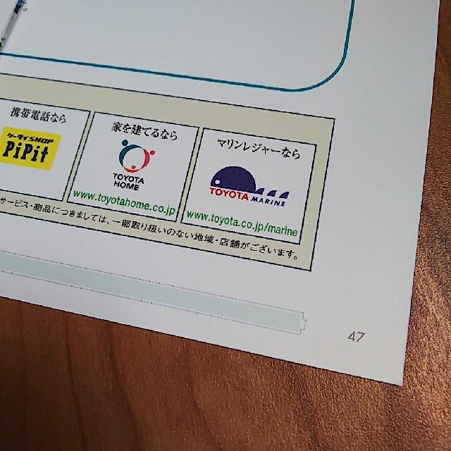 トヨタ(トヨタ)のPRIUS PHV (古い方)カタログ, 2011年, 48ページ 自動車/バイクの自動車(カタログ/マニュアル)の商品写真