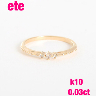 エテ(ete)の①(美品)ete  k10  ピーチピンキー ブラウンダイヤ 5号♬(リング(指輪))