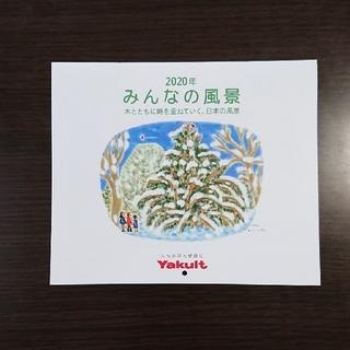 ヤクルト(Yakult)の【未使用】ヤクルト 2020 カレンダー(カレンダー/スケジュール)