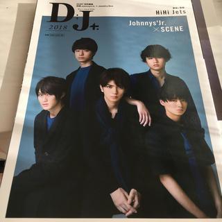 ジャニーズジュニア(ジャニーズJr.)のD;J+ Johnnys'Jr.×SCENE 2018(アート/エンタメ)
