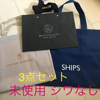 ユナイテッドアローズ(UNITED ARROWS)の未使用ユナイテッドアローズショップ袋、SHIPS、ユナイテッドアローズ(ショップ袋)