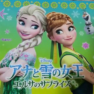 アナトユキノジョオウ(アナと雪の女王)のアナと雪の女王 エルサのサプライズ 本 ディズニー(絵本/児童書)