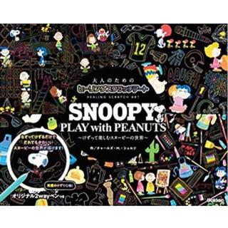 スヌーピー(SNOOPY)のSNOOPY PLAY with PEANUTS けずって楽しむスヌーピーの世界(アート/エンタメ)