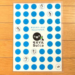 ジェイアール(JR)の【新品】Suicaのペンギン A4ファイル(クリアファイル)