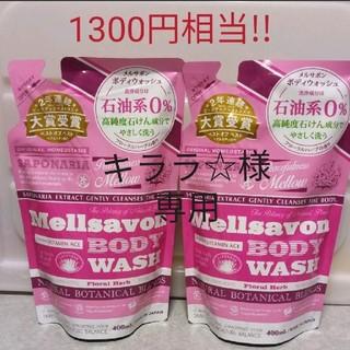 メルサボン(Mellsavon)のキララ☆様専用♡メルサボン ボディウォッシュ 2本セット(ボディソープ/石鹸)