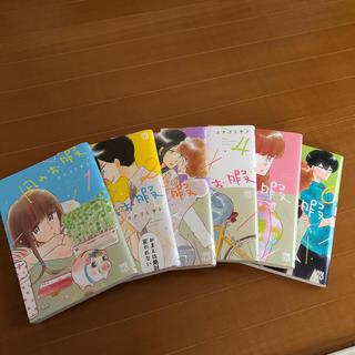 秋田書店 - 凪のお暇  1〜6巻 セット