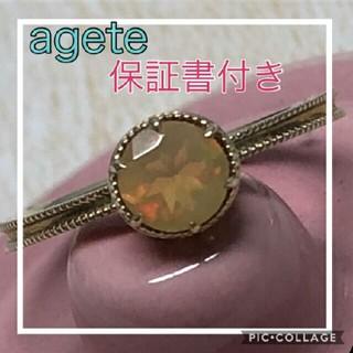 アガット(agete)の☆保証書付☆アガット k14 オパールリング 9号 agete (リング(指輪))