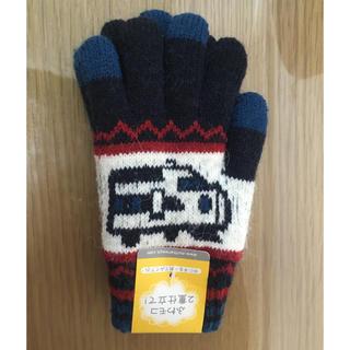 マザウェイズ(motherways)のマザウェイズ 新幹線手袋(手袋)