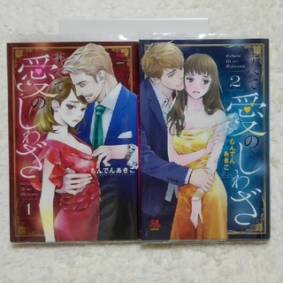 秋田書店 - もんでんあきこ すべて愛のしわざ 1,2巻セット