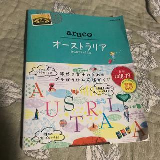 ダイヤモンドシャ(ダイヤモンド社)のaruco オーストラリア 2018-2019版 別冊マップ付(地図/旅行ガイド)