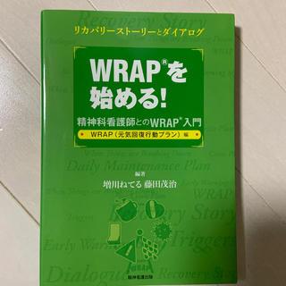 WRAPを始める! WRAP(元気回復行動プラン)編 精神科看護師とのWRAP入(健康/医学)