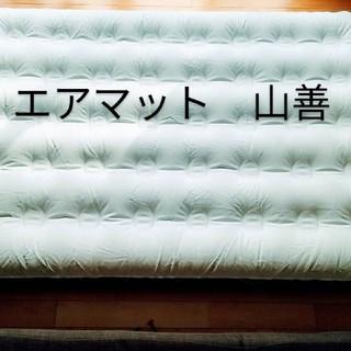 ヤマゼン(山善)のエアベット 山善(寝袋/寝具)