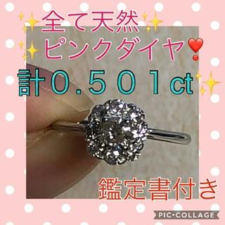 鑑定書付き✨️希少な大粒0.222ct✨計0.501ct 天然ピンクダイヤ(リング(指輪))