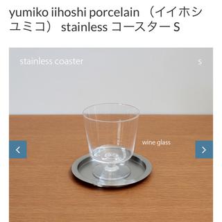 イイホシユミコ  コースター(S)2枚セット(キッチン小物)