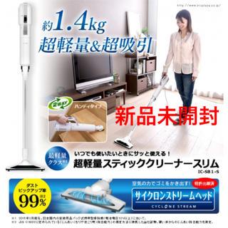 アイリスオーヤマ - アイリスオーヤマ 超軽量スティッククリーナー IC-SB1 新品未開封