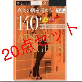 アツギ(Atsugi)のアツギ タイツ 140D デニール 20点セット 40足組 ブラック 日本製 (タイツ/ストッキング)