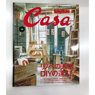 マガジンハウス(マガジンハウス)のCasa BRUTUS (カーサ・ブルータス) 2013年 10月号(専門誌)