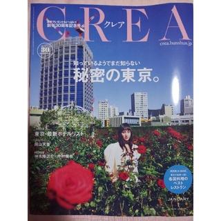 ブンゲイシュンジュウ(文藝春秋)のCREA (クレア) 2020年 01月号(アート/エンタメ/ホビー)