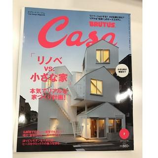 マガジンハウス(マガジンハウス)のCasa BRUTUS (カーサ・ブルータス) 2010年 07月号(専門誌)