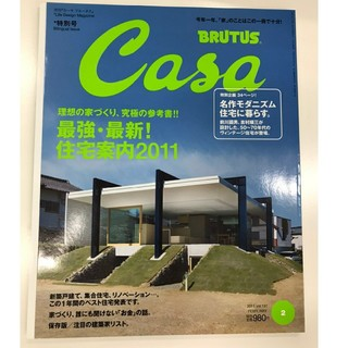 マガジンハウス(マガジンハウス)のCasa BRUTUS (カーサ・ブルータス) 2011年 02月号(専門誌)