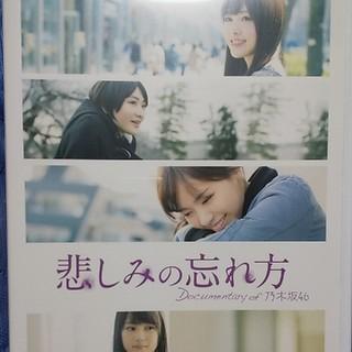 ノギザカフォーティーシックス(乃木坂46)の悲しみの忘れ方 Documentary of 乃木坂46 Blu-ray スペシ(日本映画)