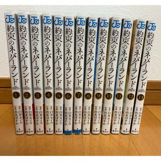 シュウエイシャ(集英社)の約束のネバーランド 1〜13巻(少年漫画)