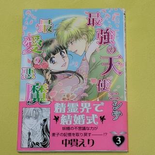 最強の天使ニシテ最愛の悪魔 3(少女漫画)