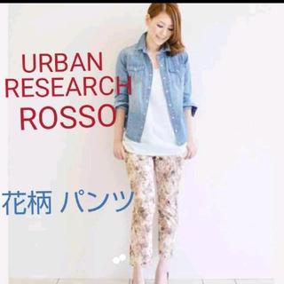 アーバンリサーチロッソ(URBAN RESEARCH ROSSO)の【処分価格】URBAN RESEARCH ROSSO 花柄 パンツ(カジュアルパンツ)