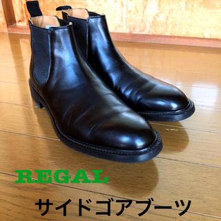 リーガル(REGAL)のREGAL リーガル サイドゴアプーツ(ブーツ)