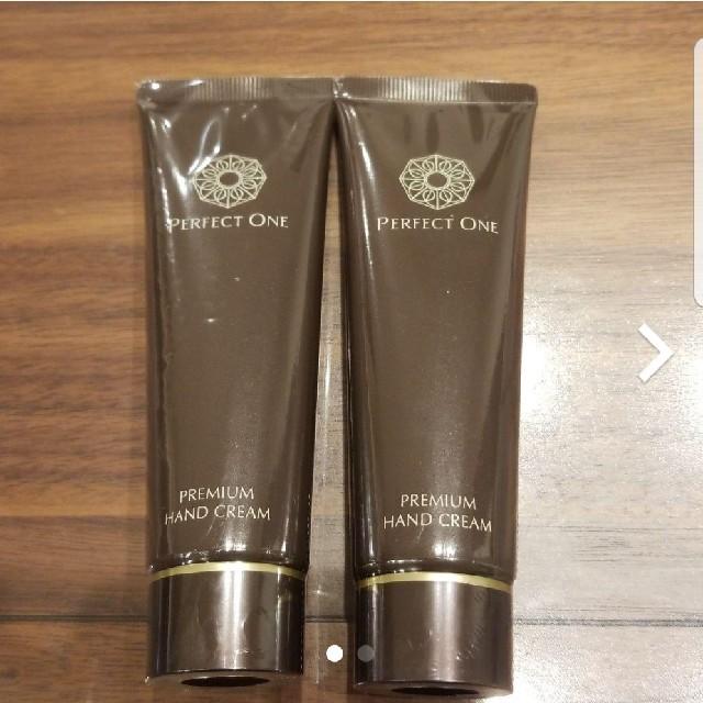 PERFECT ONE(パーフェクトワン)のパーフェクトワンSPプレミアムハンドクリーム コスメ/美容のスキンケア/基礎化粧品(その他)の商品写真