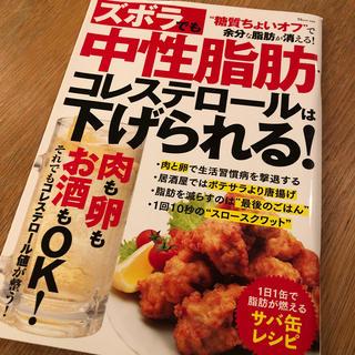 タカラジマシャ(宝島社)のズボラでも中性脂肪・コレステロールは下げられる!(健康/医学)