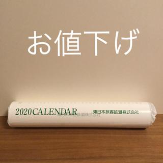 ジェイアール(JR)のJR東日本 東日本旅客鉄道株式会社 2020カレンダー(カレンダー/スケジュール)