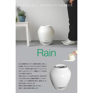 バルミューダ(BALMUDA)の保証付 加湿器 バルミューダ BALMUDA レイン Rain  Wifiモデル(加湿器/除湿機)