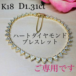 k18YG ハートダイヤモンドブレスレット 1.31ct 美品(ブレスレット/バングル)