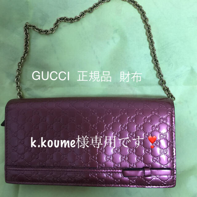u for you アクセサリー - Gucci - GUCCI  ワインレッド  チェーン付  長財布の通販 by Rara's shop
