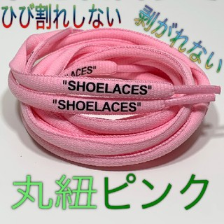 新色⭐14色⭐高品質⭐丸紐ピンク2本セットSHOELACEカスタムシューレース(スニーカー)