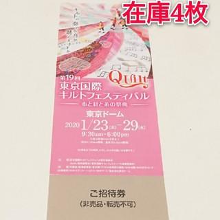東京国際キルトフェスティバル 招待券 チケット(その他)