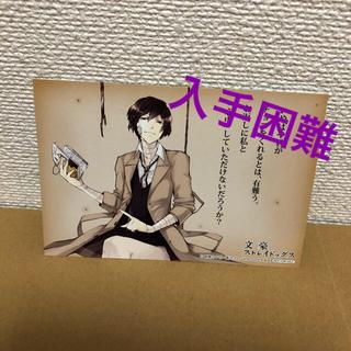 カドカワショテン(角川書店)の文豪ストレイドッグス 太宰ポストカード(その他)