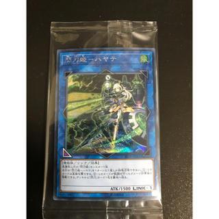 ユウギオウ(遊戯王)の閃刀姫ハヤテ シークレット 1枚 遊戯王(シングルカード)