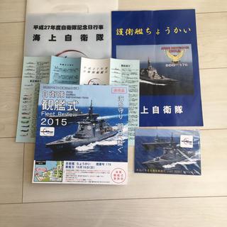 海上自衛隊観艦式2015パンフレット(その他)
