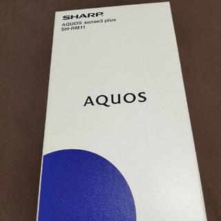 アクオス(AQUOS)のAQUOS sense3 plus ムーンブルー 新品未開封 SIMフリー(スマートフォン本体)