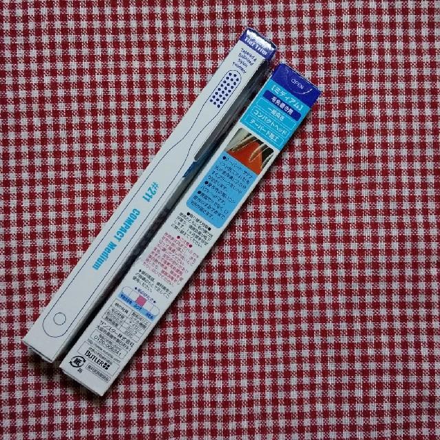SUNSTAR(サンスター)のサンスター バトラー(BUTLER)#211 毛先磨き用 2本組 コスメ/美容のオーラルケア(歯ブラシ/デンタルフロス)の商品写真