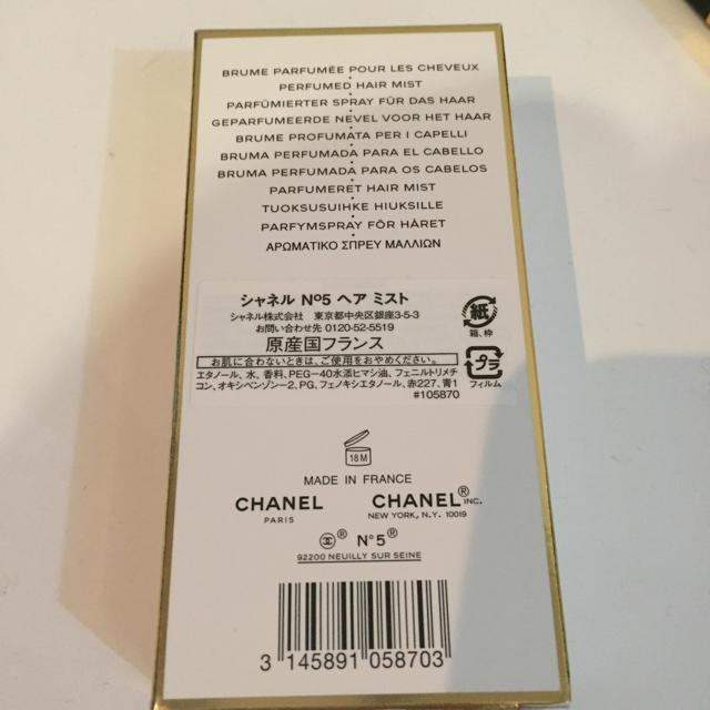 CHANEL(シャネル)のシャネル No5 ヘアミスト 値下げ! コスメ/美容のヘアケア/スタイリング(ヘアウォーター/ヘアミスト)の商品写真