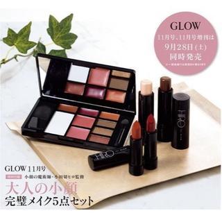 GLOW グロー 11月 付録 HIRO 小田切ヒロ 小顔 メイク5点セット(ファッション)