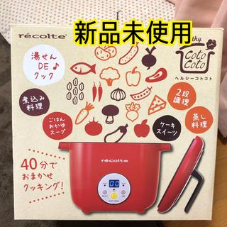 アフタヌーンティー(AfternoonTea)のヘルシーコトコト レコルト 新品未使用(調理機器)